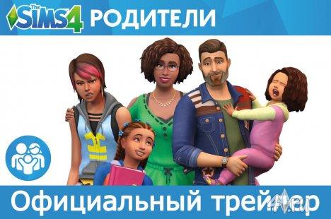 """Официальный трейлер игрового набора Симс 4 """"Родители"""""""