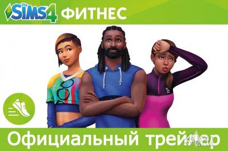 """Официальный трейлер каталога Симс 4 """"Фитнес"""""""