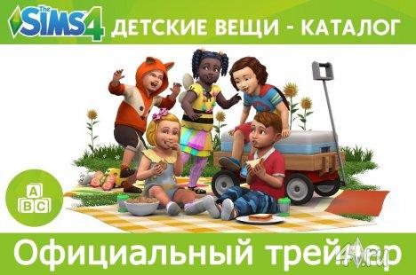 """Официальный трейлер каталога Симс 4 """"Детские вещи"""""""