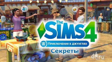 """Секреты Симс 4 """"Приключения в джунглях"""" от разработчиков"""