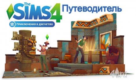 Путеводитель по игре Симс 4