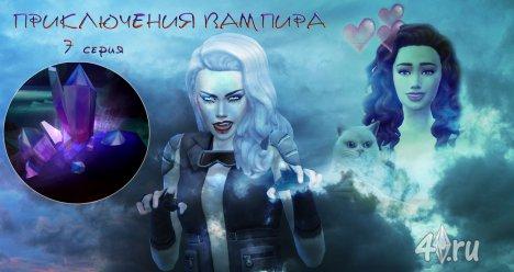 Приключения вампира. 7 серия. Звенящие кристаллы. Симс 4. Matama