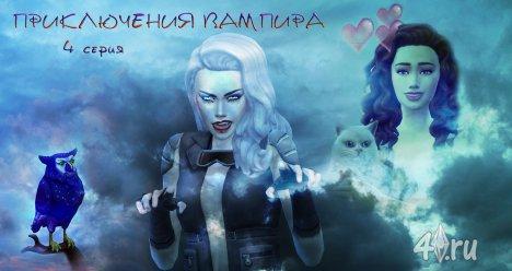 Приключения вампира. 4 серия. Три пёрышка. Симс 4. Matama