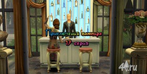Приключения вампира. 17 серия. Тайны Ландиграабов. Инцидент. Симс 4. Matama