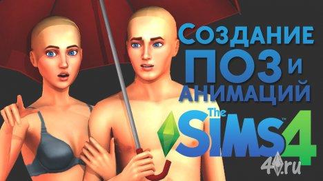 Урок Создание поз и анимации в игре Симс 4