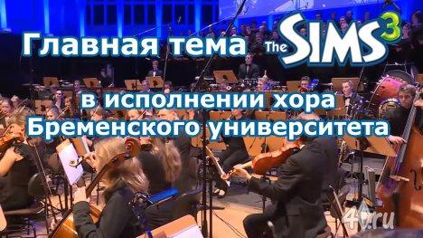 Основная тема игры Симс 3 в исполнении хора университета Бремена (Германия)