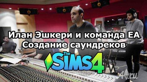 За кадром The Sims 4. Создание саундтреков игры Симс 4