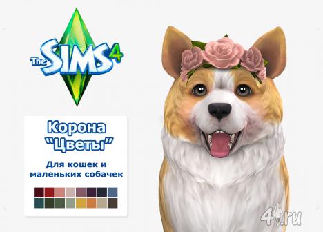 """Корона """"Цветы"""" для кошек и собак (Симс 4)"""