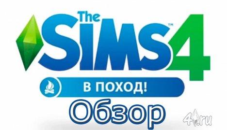 Обзор игрового набора Симс 4 В поход