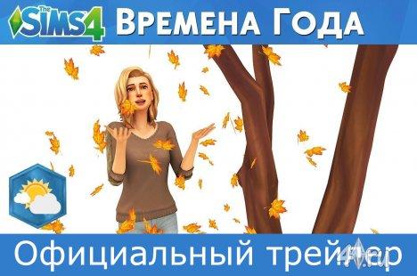 """Официальный трейлер игрового набора Симс 4 """"Времена года"""""""