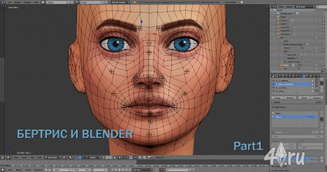 Видеоурок по редактору Blender от Matama. Бертрис и Blender