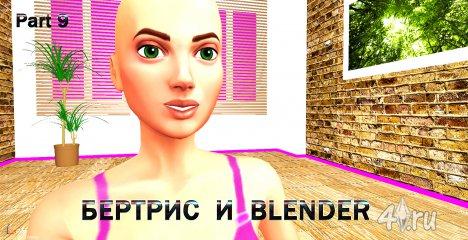 Видеоурок по редактору Blender от Matama. Бертрис и Blender. Часть 9. Причёска Корра. Создание волос на правом виске.