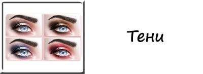 Дополнения для глаз (The Sims 4)