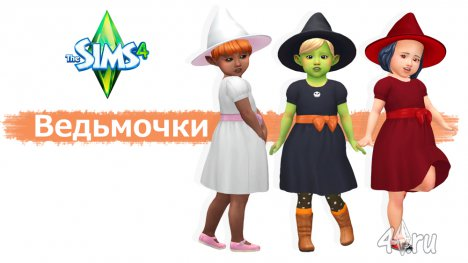 """Набор одежды для девочек """"Ведьмочки"""" для Симс 4"""