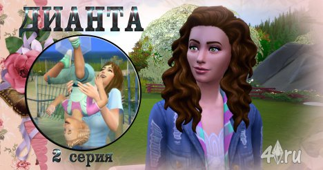 Видеоролик. Симс-история «Дианта» (Вторая серия) Детское счастье от Matama