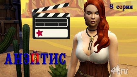 Видеоролик. Симс-история «Анэйтис» (8 серия) от Matama