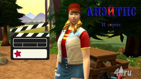 Видеоролик. Симс-история «Анэйтис» (11 серия) от Matama