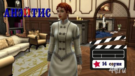 Видеоролик. Симс-история «Анэйтис» (14 серия) от Matama