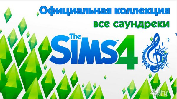 Официальный альбом с саундтреками игры The Sims 4