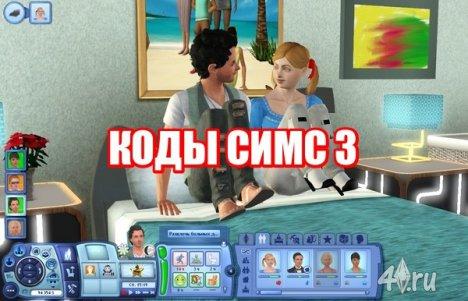 Чит-коды для Sims 3