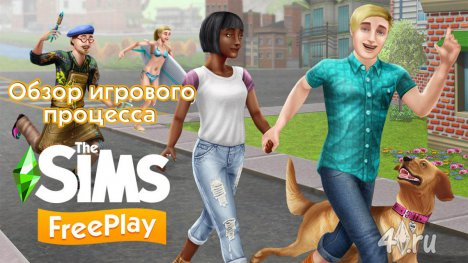 Обзор игры The Sims Freeplay от Dariya Rain