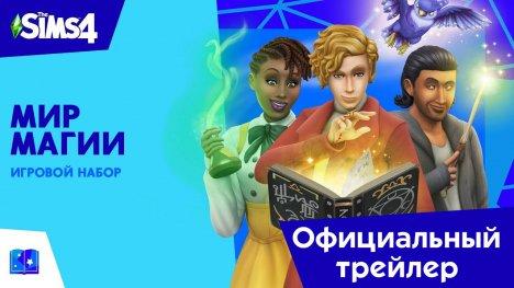 """Официальный трейлер дополнения Симс 4 """"Мир магии"""""""