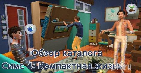 The Sims 4: Компактная жизнь. Обзор.
