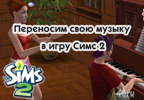 Слушаем свою музыку в игре The Sims 2