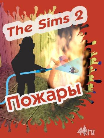 Пожары в Симс 2. Как избежать смерти сима.