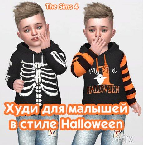 Худи в стиле Halloween для малышей (Симс 4) от Remaron