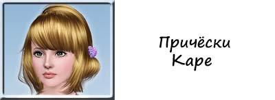 Каталог женских причёсок для Симс 4